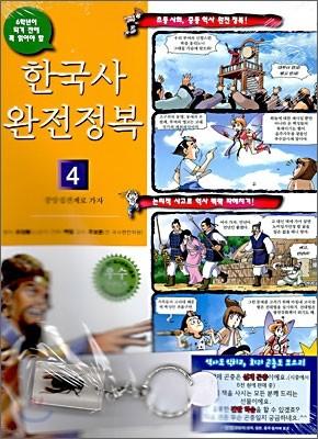 [중고] 한국사 완전정복 4