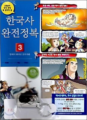 [중고] 한국사 완전정복 3