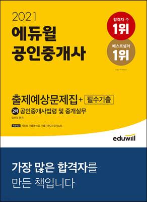 2021 에듀윌 공인중개사 2차 출제예상문제집+필수기출 공인중개사법령 및 중개실무