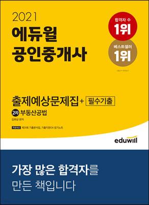 2021 에듀윌 공인중개사 2차 출제예상문제집+필수기출 부동산공법
