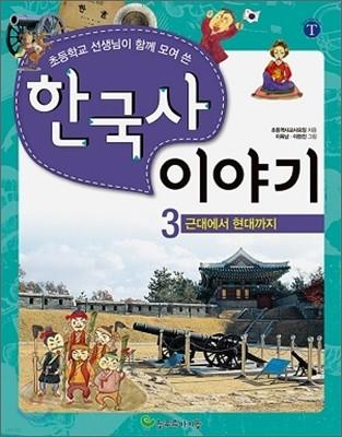 [중고] 한국사 이야기 3 : 근대에서 현대까지