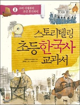 [중고] 스토리텔링 초등 한국사 교과서 2