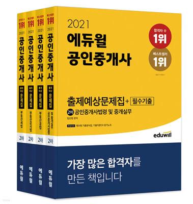 2021 에듀윌 공인중개사 2차 출제예상문제집+필수기출 세트