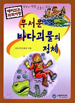 [중고] 무서운 바다괴물의 정체