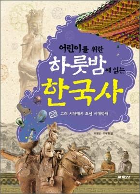 [중고] 어린이를 위한 하룻밤에 읽는 한국사 2
