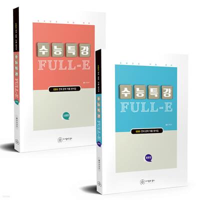 수능특강 Full-E 산문·운문 세트 (2021년)