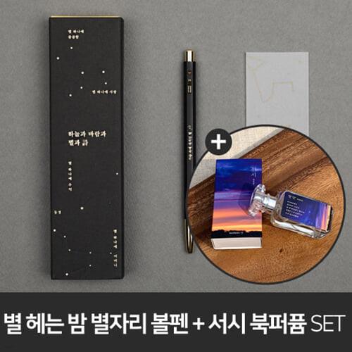 모나미 153 윤동주 별자리 + 윤동주 서시 북퍼퓸 30ml