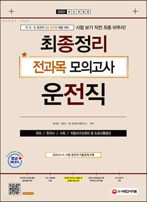 2021 9급 공무원 운전직 최종정리 전과목 모의고사