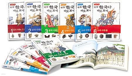 [중고] 이현세 만화 한국사 바로보기 1~10권 세트 - 전10권