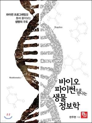 (중고) 바이오파이썬으로 만나는 생물정보학 (최상-26000-비제이퍼블릭)