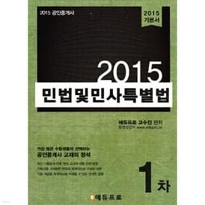 2015 에듀프로 공인중개사 1차 민법 및 민사특별법 기본서