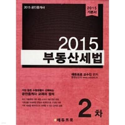 2015 에듀프로 공인중개사 2차 부동산세법 기본서