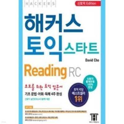 해커스 토익 스타트 리딩(RC) (신토익 Edition)