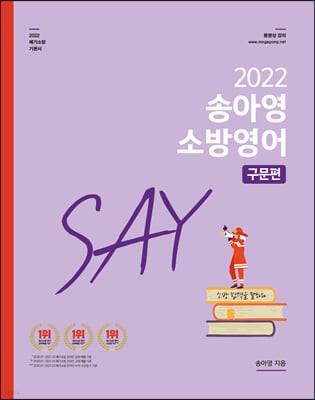 2022 송아영 소방영어 SAY 구문편