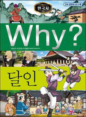 Why? 와이 한국사 달인