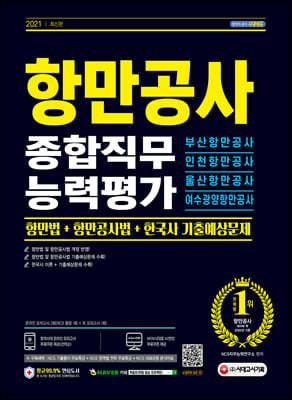 2021 최신판 항만공사 종합직무능력평가 항만법+항만공사법+한국사 기출예상문제