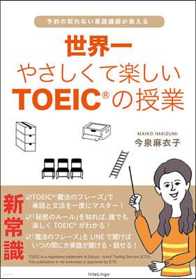 世界一やさしくて樂しいTOEICの授業