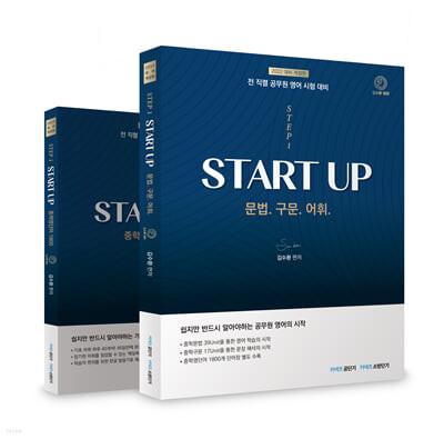 2022 김수환 영어 STEP 1 START UP 세트