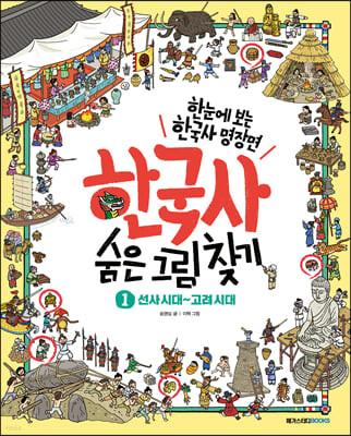한국사 숨은 그림 찾기 1 : 선사시대~고려시대