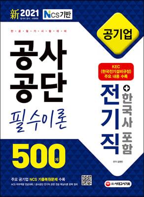 新 2021 NCS 공사공단 공기업 전공필기 전기직 필수이론 500제+한국사