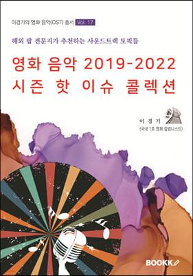 영화 음악 2019-2022 시즌 핫 이슈 콜렉션