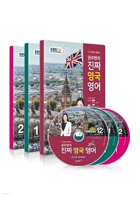 EBS 라디오 권주현의 진짜 영국 영어 (월간) : 20년 12.1.2월 CD세트 [2021년]