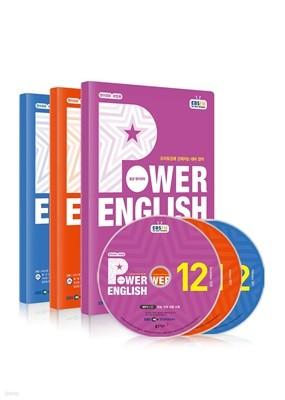 EBS 라디오 POWER ENGLISH 중급영어회화 (월간) :20년 12.1.2월 CD세트 [2021년]