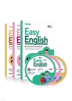 EBS 라디오 EASY ENGLISH 초급영어회화 (월간) : 20년 12.1.2월 CD세트 [2021]