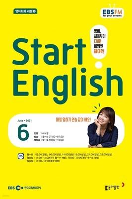 EBS 라디오 Start English (월간) : 6월[2021]