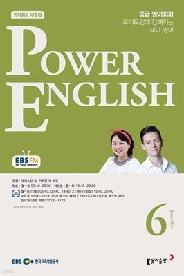 EBS 라디오 POWER ENGLISH 중급영어회화 (월간) : 6월 [2021]