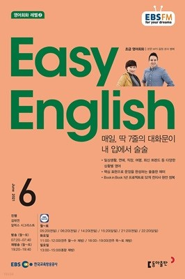 EBS 라디오 EASY English 초급영어회화 (월간) : 6월 [2021]