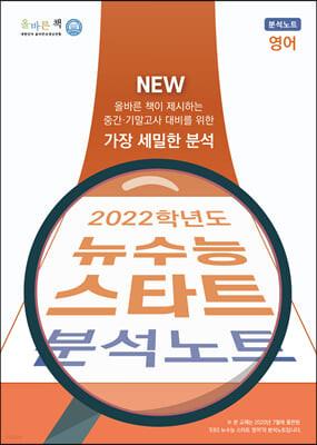 올바른책 뉴수능 스타트 영어 분석노트 (2021년)