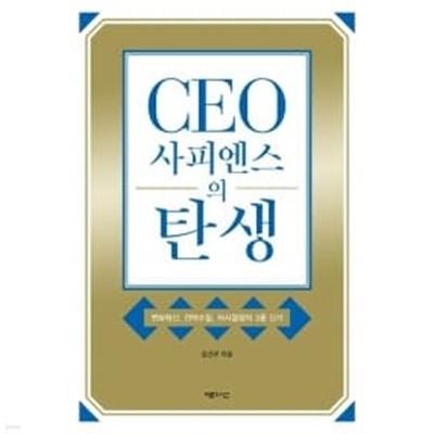 CEO 사피엔스의 탄생