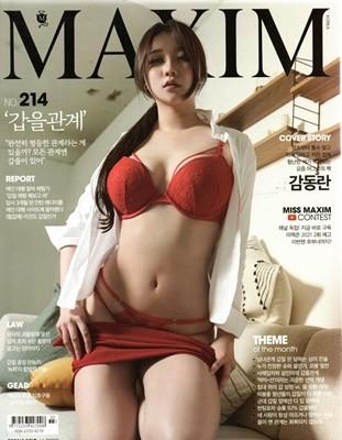 맥심 코리아 Maxim korea 3월호