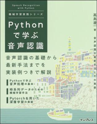 Pythonで學ぶ音聲認識