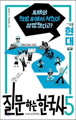 질문하는 한국사 5 현대