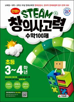 안쌤의 STEAM+ 창의사고력 수학 100제 초등 3~4학년