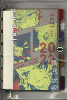 (예약도서) 鬼滅の刃 スケジュ-ル帳 2022