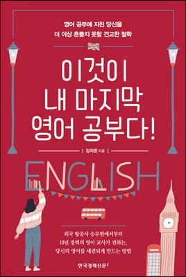 이것이 내 마지막 영어 공부다