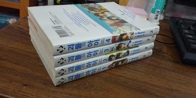 괴물의 아이 1-4권 완결 (북카페도서/실사진 첨부) 코믹갤러리