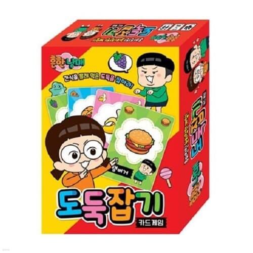 학산문화사 흔한남매 도둑잡기 카드게임 / 5세이상 2-4인