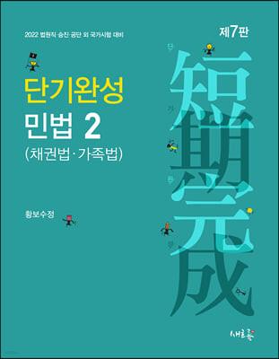 2022 단기완성 민법 2 (채권법·가족법)