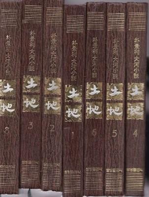 박경리 토지 1~12 총12권 양장본 1.2.3.4부 만 나온책