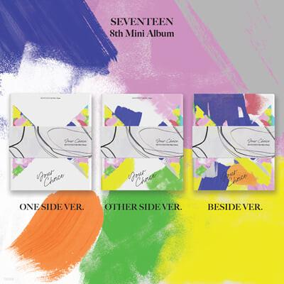 세븐틴 (Seventeen) - 미니앨범 8집 : Your Choice [SET]