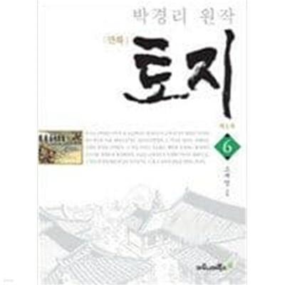 (박경리 원작)  만화 토지 1부  1~7권