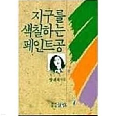지구를 색칠하는 페인트공 (1991년판, 양귀자 소설)
