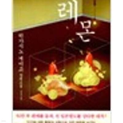 레몬 - 히가시노 게이고 장편소설 (2판)