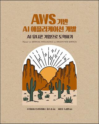 AWS 기반 AI 애플리케이션 개발