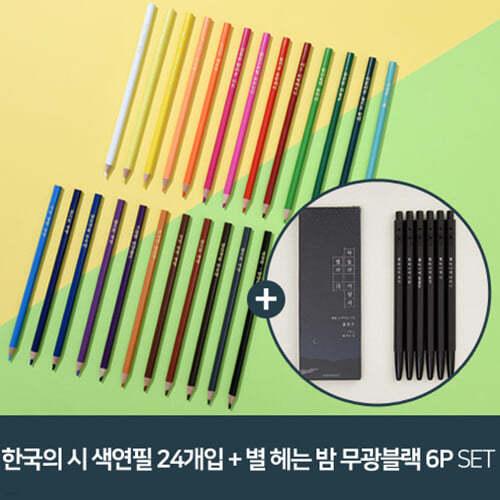 [YES24단독판매] 한국의 詩 색연필 24개입 [윤동주_반딧불] + 윤동주 별 헤는 밤 매트블랙 ver. 모나미 볼펜 6P세트