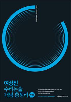 여상진 수리논술 개념 총정리 미적분 (2021년)